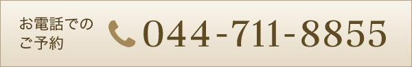 お電話でのご予約 044-711-8855